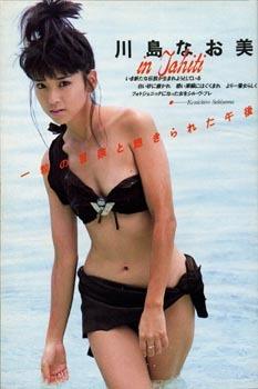 Naomi Kawashima swimsuit bikini gravure Idol birth023