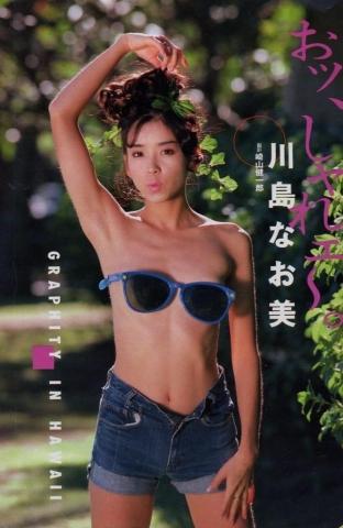 Naomi Kawashima swimsuit bikini gravure Idol birth028