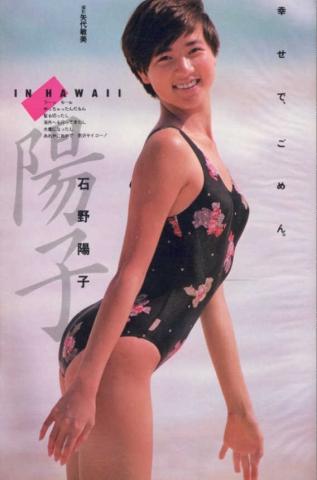 Yoko Ishino swimsuit bikini gravure 1985 debut008