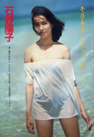 Yoko Ishino swimsuit bikini gravure 1985 debut021
