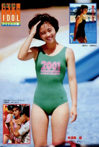 Yui Asaka swimsuit bikini gravure 1985 debut012