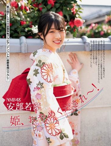 NMB48 Wakana Abe, Princess, please stop001