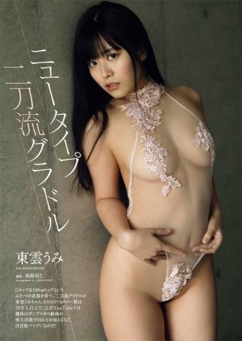 Ummi Shinonome Swimsuit Bikini Gravure Dream Life006