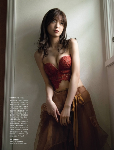 Mio Kudo 21 continues to grow as an actress after appearing in Kiramager008