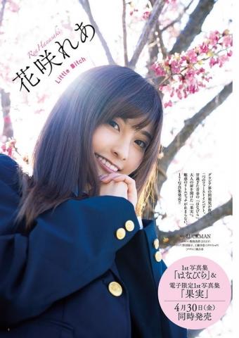 Reia Hanasaki problem child of the gravure worldbecomes a revolutionary2013