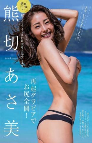 Asami Kumakiri Swimsuit underwear gravure Perfect hip of 40 years old013