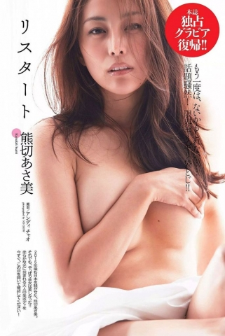 Asami Kumakiri Swimsuit underwear gravure Perfect hip of 40 years old017