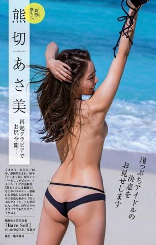 Asami Kumakiri Swimsuit underwear gravure Perfect hip of 40 years old024