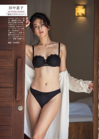 Tanaka Michiko Swimsuit Gravure First time001