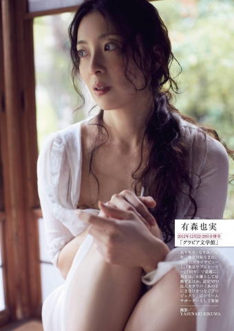 Yami Arimori swimsuit gravure u001