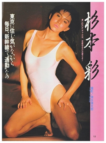 Aya Sugimotos swimsuit gravure Overflowing with youth and wildness that Ive lost now007