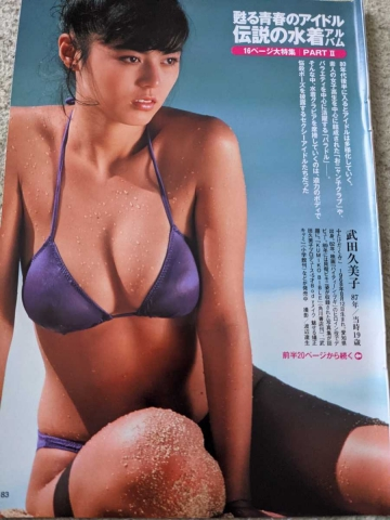 Aya Sugimotos swimsuit gravure Overflowing with youth and wildness that Ive lost now015