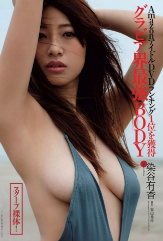 Yuka Someya known as the strongest grader in the primate world047