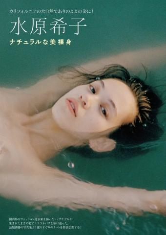 Kiko Mizuhara Swimsuit Gravure in the California wilderness,looking just as she is001
