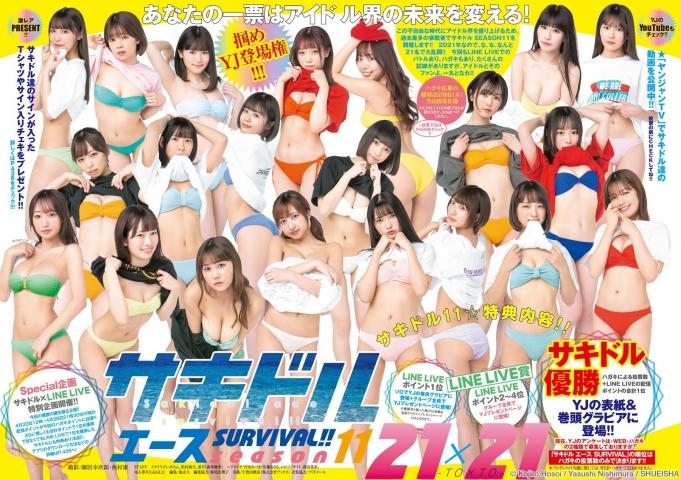 Sakidol SEASON11 21 future idols in swimsuits002