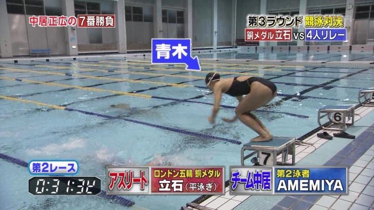Ai Aoki Swimming Race Swimsuit Image Masahiro Nakais 7th Game009