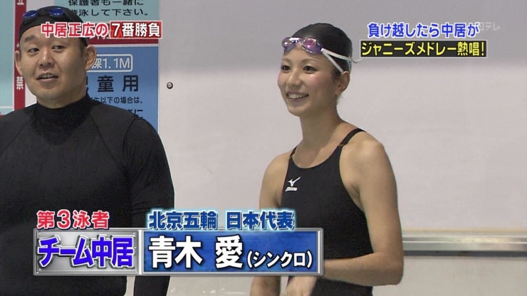 Ai Aoki Swimming Race Swimsuit Image Masahiro Nakais 7th Game010
