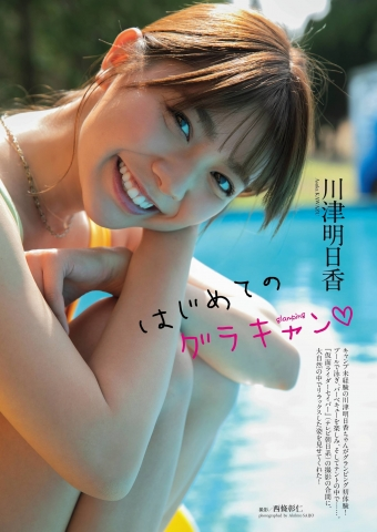 Asuka Kawazu Camping swimsuit gravure001