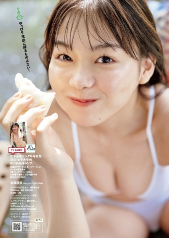 Haruna Yoshizawa Swimsuit Gravure LooselyCamping experience starts006