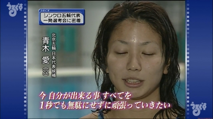 Aoi Aoki swimsuit swimsuit image Synchronized with the first round of the Olympic Games002