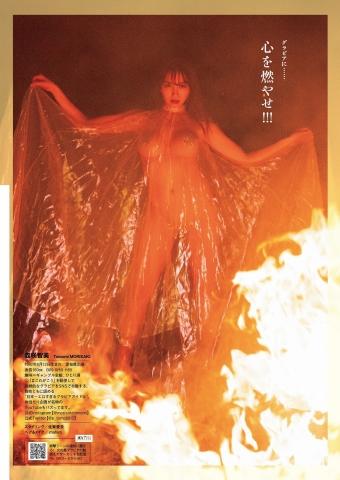 Tomomi Morisaki Campfire x Eros in an Inexperienced Zone006