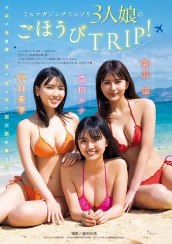 Aika Sawaguchi Runa Toyoda Haruka Arai Miss Magazine Grand Prix 3 Daughters Reward TRIP002