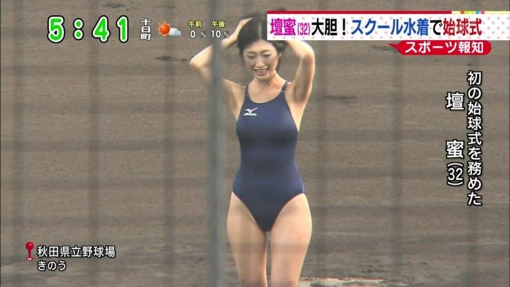 Dann Mitsu bold! First pitch in a school swimsuit001