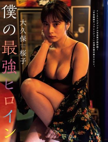 Sakurako Okubo Swimsuit Gravure My strongest heroine001