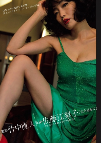 Eriko Sato releases her first fullscale gravure in 16 years001