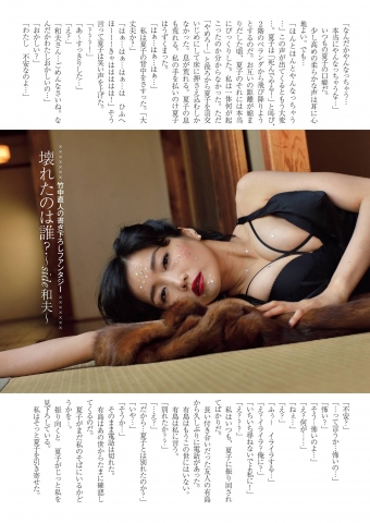 Eriko Sato releases her first fullscale gravure in 16 years002