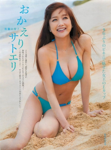 Eriko Sato releases her first fullscale gravure in 16 years013