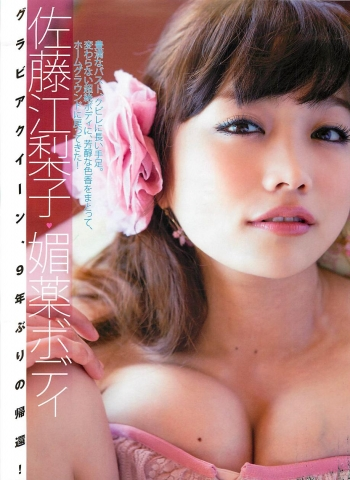 Eriko Sato releases her first fullscale gravure in 16 years025