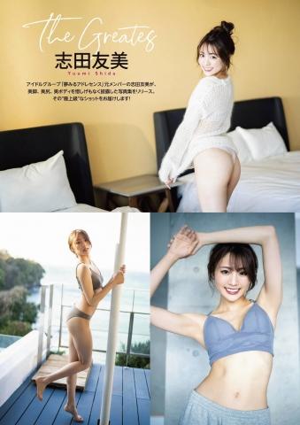 Tomomi Shida shows off her beautiful legsbeautifulbuttocksand beautiful body without any hesitation001