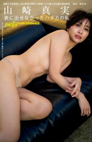 Mami YamazakiThe naked me I couldnt show to the public001