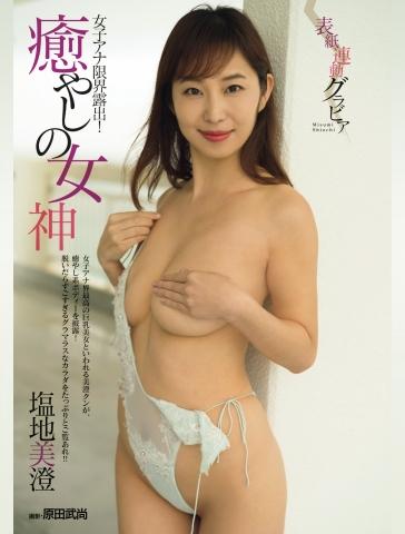 Misumi Shiochi Female Announcer Marginal Exposure004