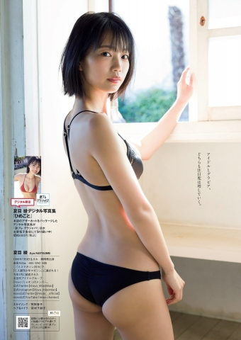 Aya Natsume Both idols and gravure are getting more and more attention006