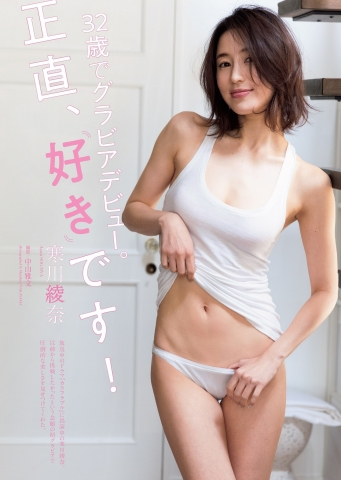 Ayana Samukawa made her gravure debut at the age of 32001