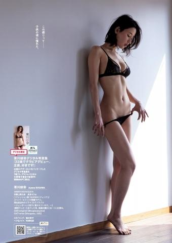 Ayana Samukawa made her gravure debut at the age of 32005