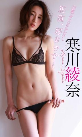 Ayana Samukawa made her gravure debut at the age of 32008