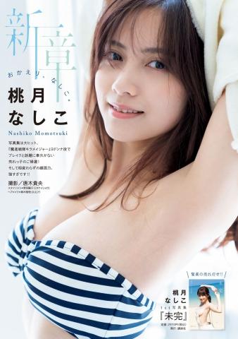 Nashiko Momotsukis photo book a big hit002