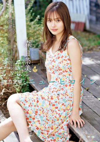 Nanami Mori A New Heroine at Full Throttle002