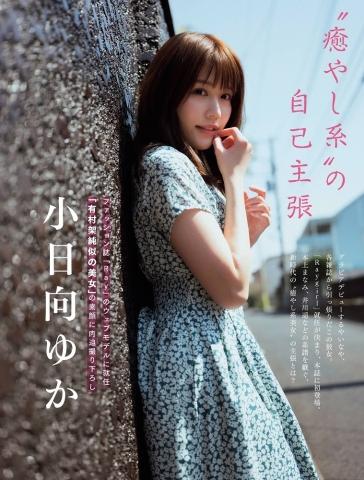 Yuka Kohinata the most powerful bikini angel036