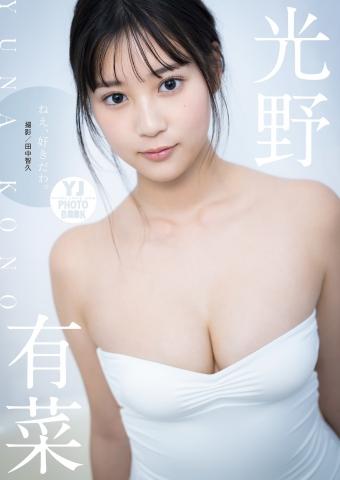 Arina Mitsuno Run up to the school uniform Cinderella014