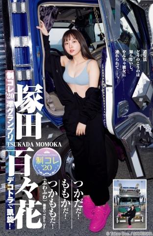 Momoka Tsukada, runnerup Seikole 20 r001