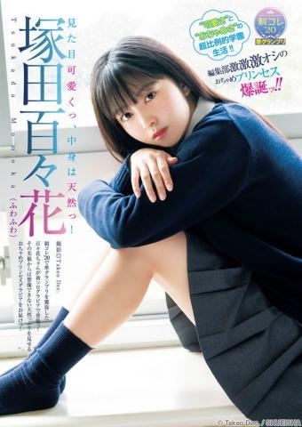 Momoka Tsukada, runnerup Seikole 20 r006