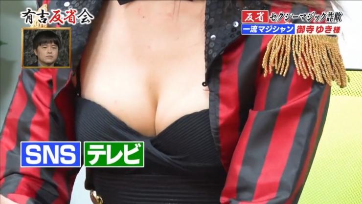 Sexy Magic Scam - First Class Magician Yuki Mitera001
