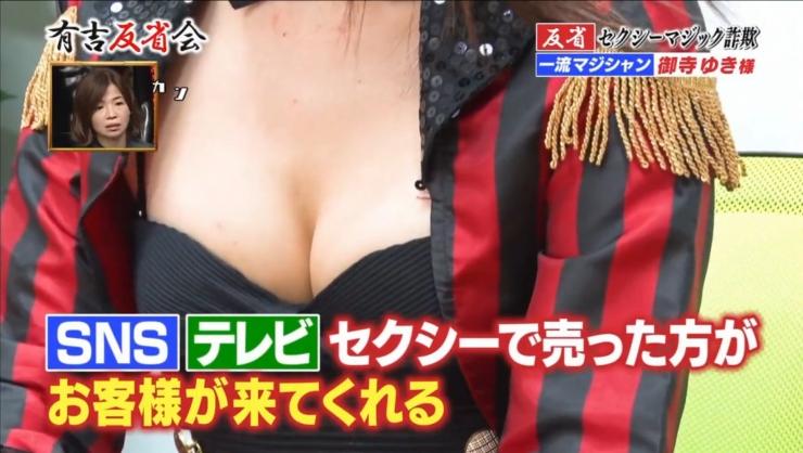 Sexy Magic Scam - First Class Magician Yuki Mitera003