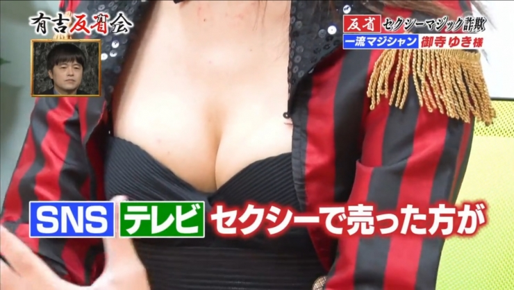 Sexy Magic Scam - First Class Magician Yuki Mitera002