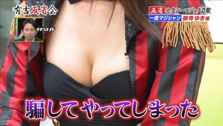 Sexy Magic Scam - First Class Magician Yuki Mitera006
