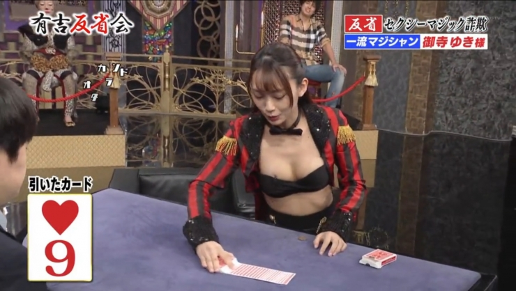 Sexy Magic Scam - First Class Magician Yuki Mitera008